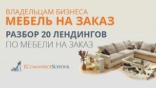 Владельцам бизнеса Мебель на заказ   Разбор 20 лендингов по мебели на заказ(Бесплатный авторский онлайн курс по быстрой и эффективной настройке Яндекс Директ..., 2016-03-03T13:07:58.000Z)