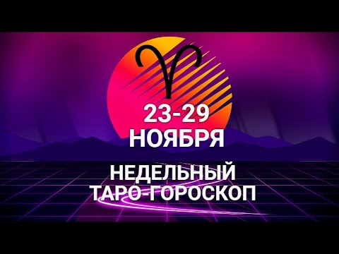 ♈ОВЕН🌷23-29 ноября 2020/Таро-прогноз/Таро-Гороскоп Овен/Taro_Horoscope Aries.
