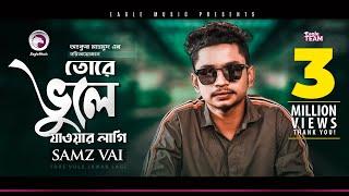 Samz Vai | Tore Vule Jawar Lagi | তোরে ভুলে যাওয়ার লাগি | Bengali Song | 2019
