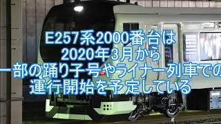 【迷列車】~踊り子大改革~E257系2000番台3月デビュー!そして早くもあの車両が引退!?