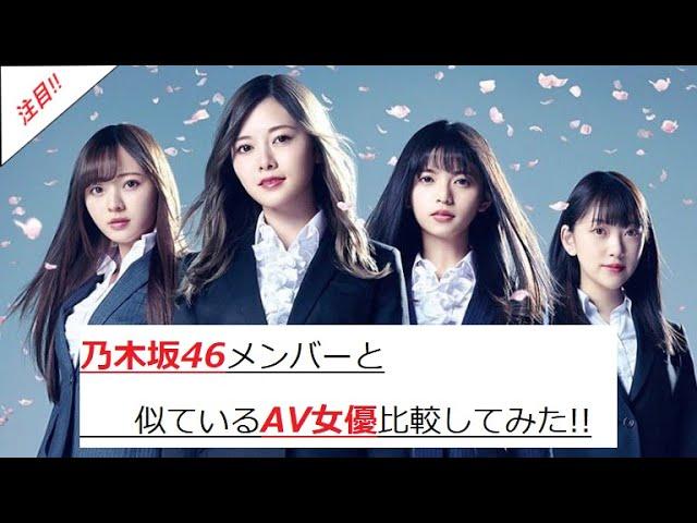 Av 乃木坂