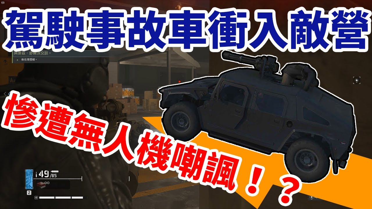 【火線獵殺:絕境】哈士奇的遊戲日常(34)--強闖基地奪取直升機,意外被無人機教訓!