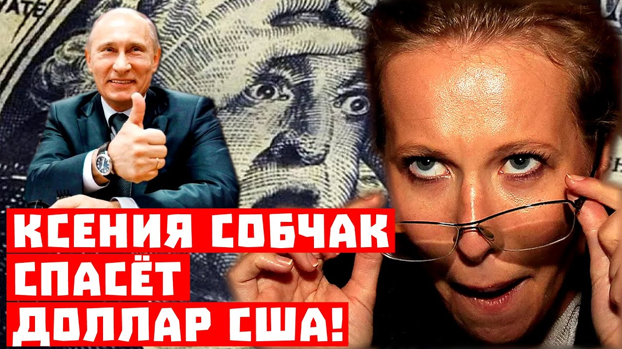 Путин, берегись! Ксения Собчак спасёт доллар!