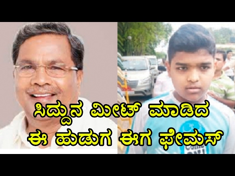 Siddaramaiah Meets An 8 Year Old Boy In Hubli | Oneindia Kannada