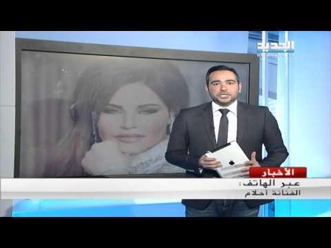 فيديو أول رد للملكة احلام للشعب اللبناني بعد الاساءة HD