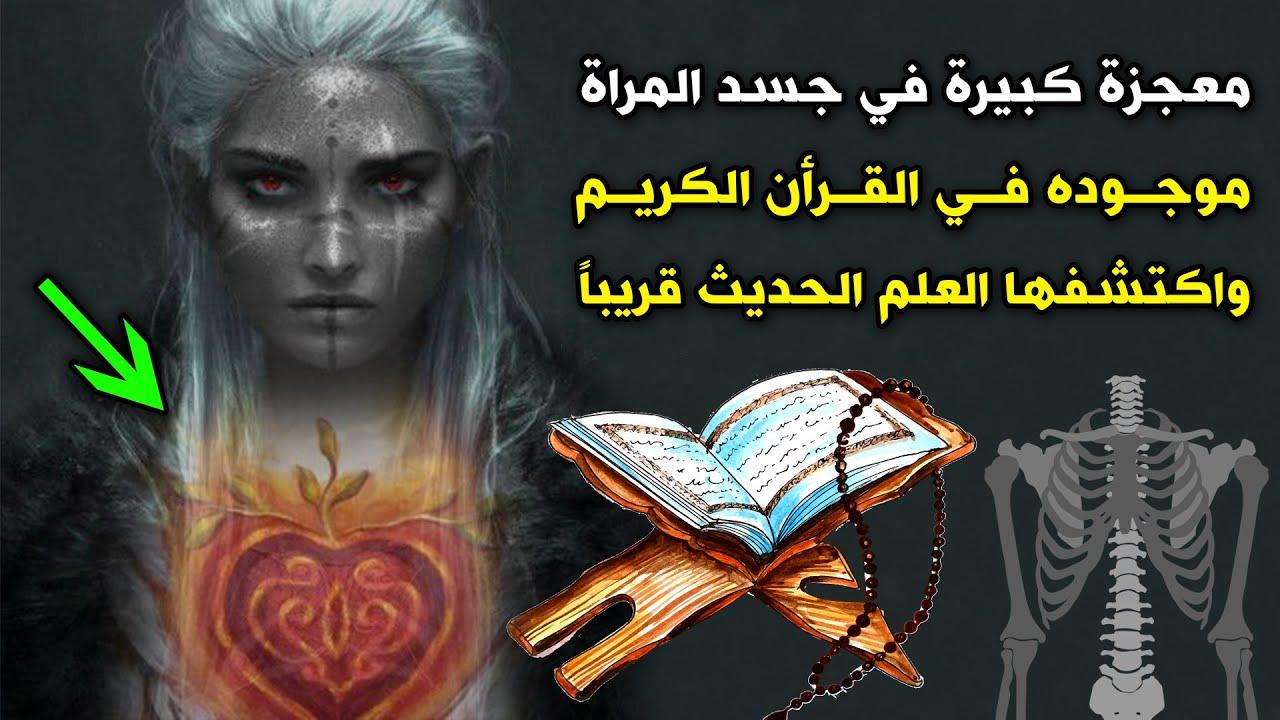 معجزة كبيرة في جسد المراة موجوده في القران الكريم واكتشفها العلم الحديث قريباً