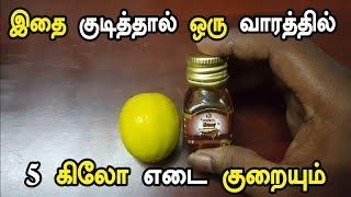 ஓரே வாரத்தில் 5 கிலோ எடையை குறைக்கலாம்  | quick weight loss tips in tamil | honey | lemon