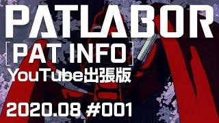 内容 「機動警察パトレイバー」の会員制公式ファンサイトの情報番組「パト・インフォ(PATLABOR INFORMATION)」YouTube出張版です。 MCは「特車二課・広報室」の ...