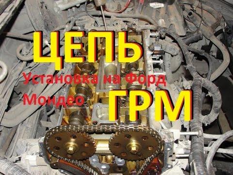 Установка цепи ГРМ Форд Мондео 2 литровый мотор! Ford Mondeo!