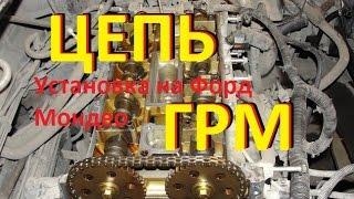 Установка цепи ГРМ Форд Мондео 2 литровый мотор! Ford Mondeo!(Все видео по Ford Mondeo На нашем канале собраны здесь вот по этой ссылке ..., 2016-07-07T14:09:41.000Z)