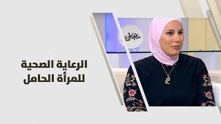 د. ريم ابو خلف - الرعاية الصحية للمرأة الحامل