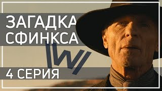 Мир Дикого Запада: обзор 4 серии 2 сезона \ Загадка Сфинкса!