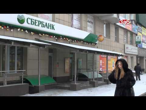 Бомжи в офисах Сбербанка смущают и пугают читинцев