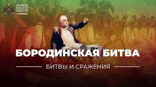 видео Бородинское сражение кратко