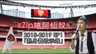 《Zip噏阿仙奴》2018-2019 EP1 -熱身賽啟示錄MC:Zip 。誰人是艾馬利心...