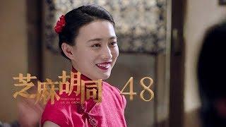 芝麻胡同-48-memories-of-peking-48-何冰-王鷗-劉蓓等主演