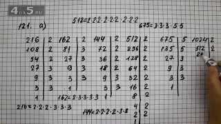 Упражнение 121. Вариант А.  Математика 6 класс Виленкин Н.Я.