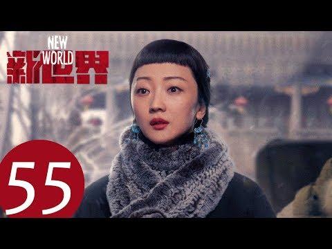 【新世界 New World】EP55——主演:孙红雷、张鲁一、尹昉