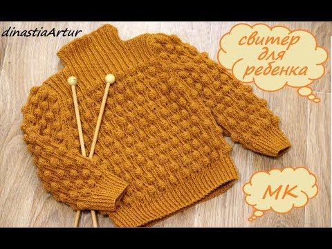 Вязание спицами для детей от 1 до 3 лет для девочек схемы и описание