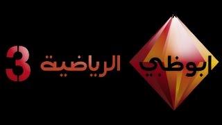 تردد قناة ابوظبي الرياضية 3 غير مشفرة على النايل سات 2017 ad-sport-3