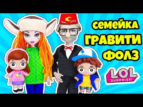 СЕМЕЙКА ГРАВИТИ ФОЛЗ Куклы ЛОЛ СЮРПРИЗ! Мультик GRAVITY FALLS LOL Families Surprise Видео For Kids
