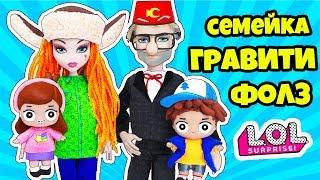 СЕМЕЙКА ГРАВИТИ ФОЛЗ Куклы ЛОЛ СЮРПРИЗ! Мультик GRAVITY FALLS LOL Families Surprise Видео for kids