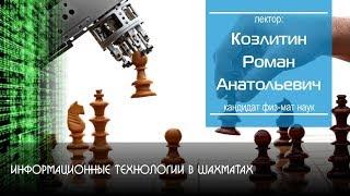 Информационные технологии в шахматах