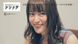 音楽ナタリーにて小松未可子のインタビュー公開中! https://natalie.mu...
