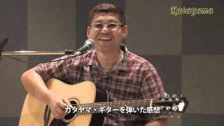 富永寛之(バンバンバザール) カタヤマ・ギターを弾く