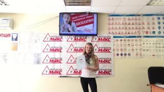 Юлия Жукова, победитель розыгрыша бесплатного обучения в автошколе МАКС Пермь