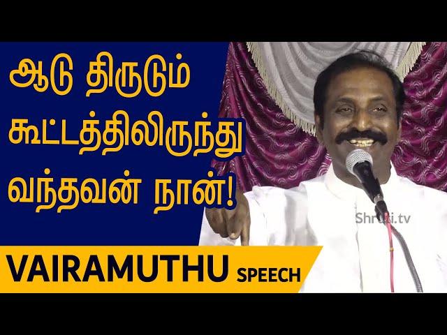 ஆடு திருடும் கூட்டத்திலிருந்து வந்தவன் நான் - வைரமுத்து பேச்சு | Vairamuthu speech