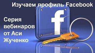 №1. Серия вебинаров.  Изучаем профиль Facebook.
