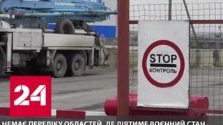 О правах и свободах забыли: Украина вторые сутки живет на военном положении - Россия 24