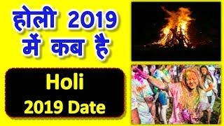 होली 2019 में कब है | Holi 2019 kab hai | Holi 2019 date and time