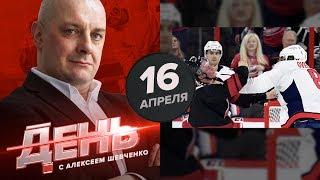 Овечкин нокаутировал восходящую звезду российского хоккея. День с Алексеем Шевченко 16 апреля