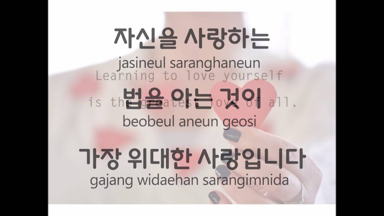 Loving Yourself Quote Korean Quote  Loving Yourself  Youtube