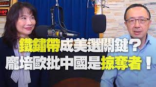 '20.11.03【財經起床號】蘇宏達教授談「鐵鏽帶成美選關鍵龐培歐批中國是掠奪者」