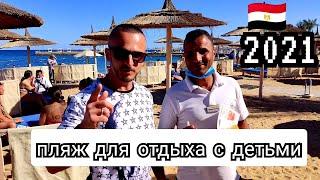 Пляж отеля Albatros Aqua Vista 4 Питание в Египте Хургада