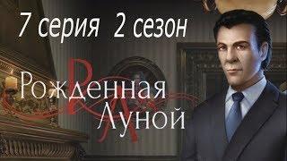 Рождённая луной 7 серия Убить или выгнать Дом Говарда 2 сезон Клуб романтики Mary games