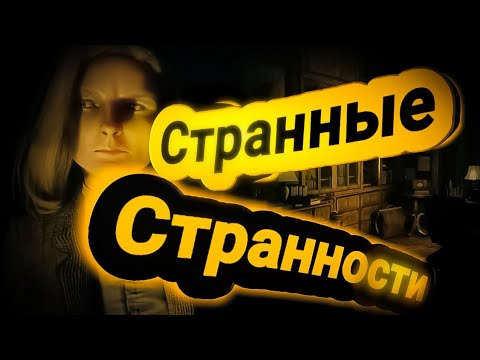 Remothered Tormented Fathers (RTF) Забавный стелс - хоррор. (нарезка)