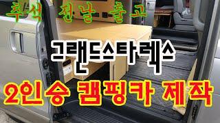 스타렉스 11인 -  2인승 캠핑카제작 - 목공, 전기…