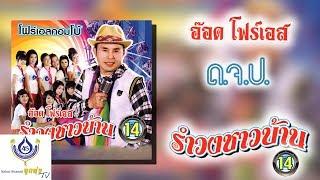 ด.จ.ป. - อ๊อด โฟร์เอส - ชุดรำวงชาวบ้าน 14【Official Karaoke】