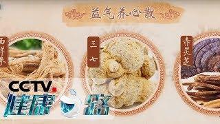 《健康之路》 20190829 女中医的敬老方(一)| CCTV科教