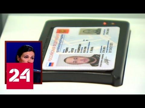 Начальник ГУ по вопросам миграции МВД России рассказала об электронных паспортах - Россия 24