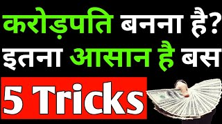 Paisa kaise kamaye | How to earn money | How to get rich and successful