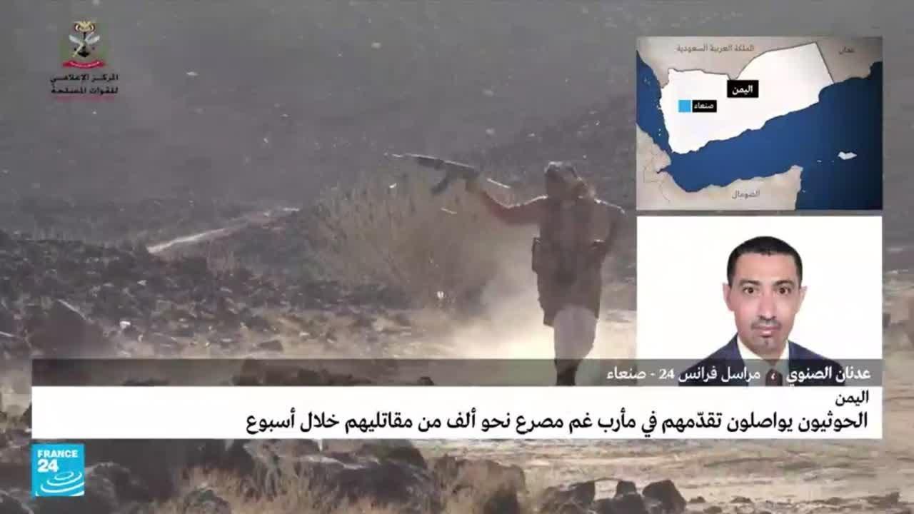 رغم مصرع نحو ألف من مقاتليهم خلال أسبوع.. الحوثيون يواصلون تقدمهم في مأرب  - نشر قبل 2 ساعة