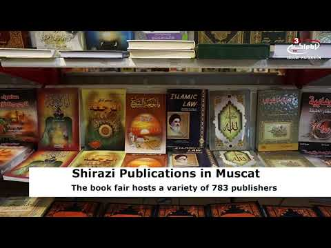 Muscat Int'l Book Fair Showcases Publications of Ayatollah Shirazi