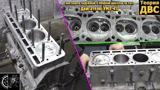 видео Головка блока цилиндров двигателя УМЗ-421, ее модификации и ремонт