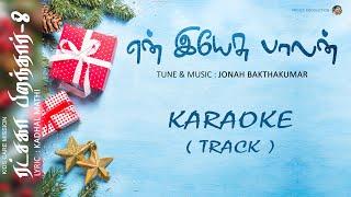 என் இயேசு பாலன்   KARAOKE (TRACK)   NEW TAMIL CHRISTMAS CHOIR SONG   RATCHAGA PIRANTHAR-8