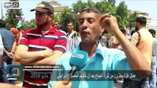فيديو| بالفقر والجوع.. عمال غزة يحيون عيدهم